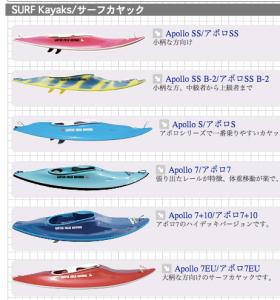 Waterfield Surf Kayaks Lineup